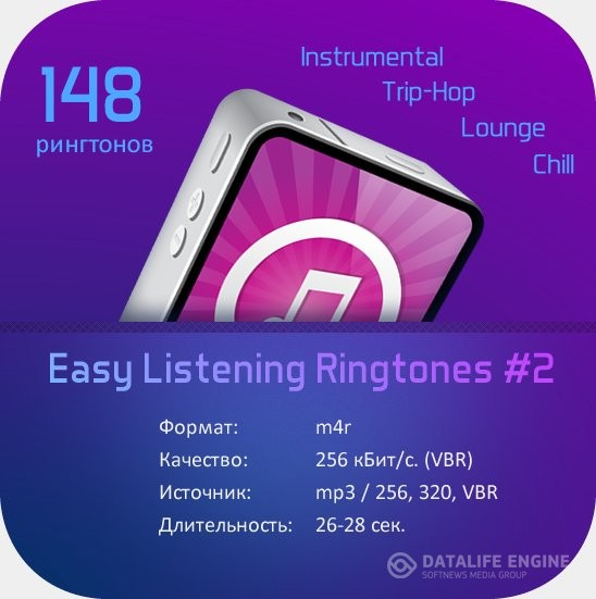 Рингтоны. 148 Easy Listening Ringtones Vol. 2 (Lo-Fi, Trip-Hop, Lounge, Chill and Groove) (2012) m4r