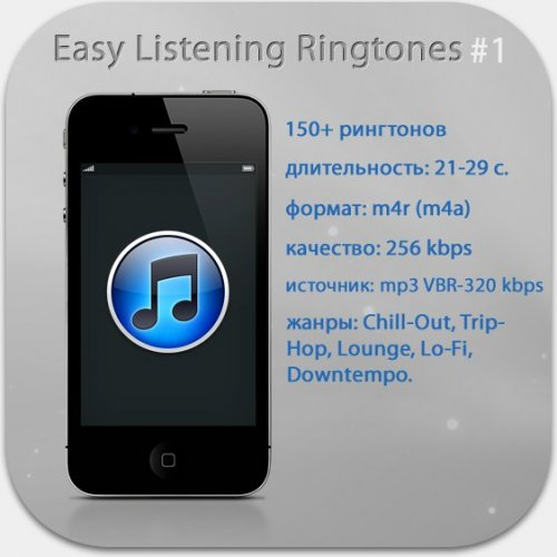 Рингтоны. 157 Easy Listening Ringtones Vol. 1 (Lo-Fi, Trip-Hop, Lounge, Chill and Groove) (2012) m4r