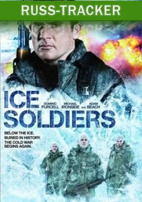 Замороженные солдаты / Ice Soldiers (2013) HDRip   Лицензия