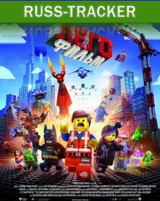 Лего. Фильм / The Lego Movie (2014) WEB-DL 720p | iTunes