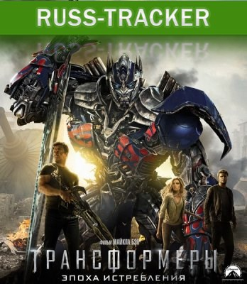 Трансформеры: Эпоха истребления / Transformers: Age of Extinction  скачать через торрент