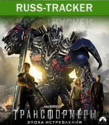 Трансформеры: Эпоха истребления / Transformers: Age of Extinction