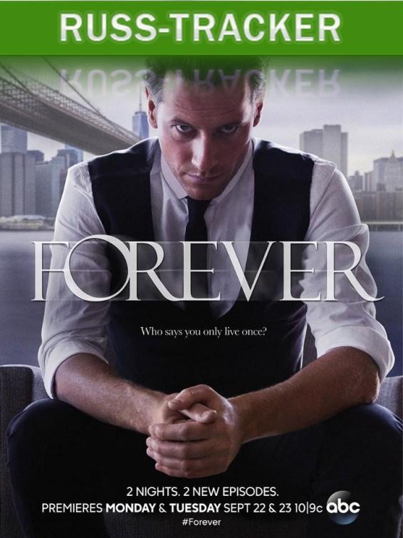 Вечность / Forever [01x01-10 из 22] (2014) WEB-DL 1080p | BaibaKo  скачать через торрент