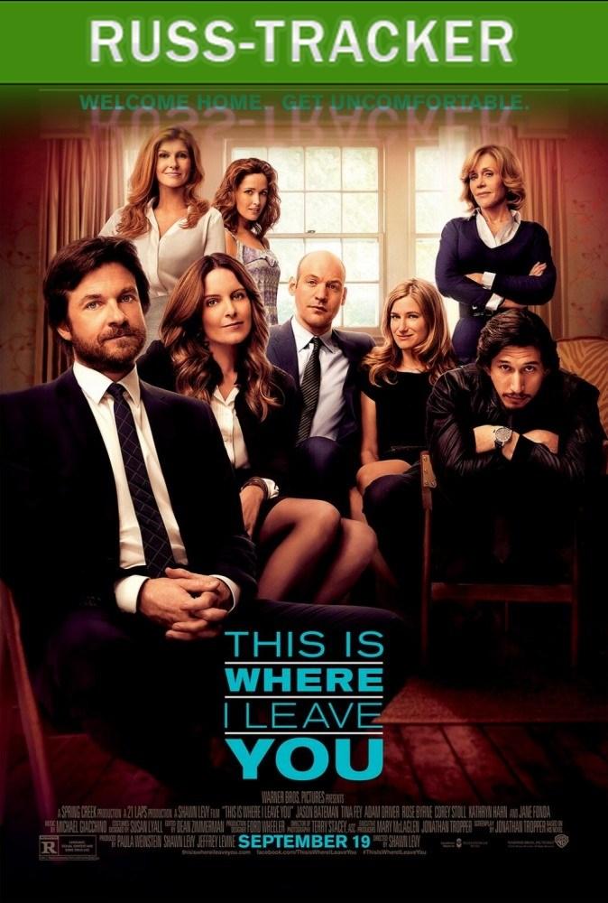 Дальше живите сами / This Is Where I Leave You (2014) HDRip | Лицензия  скачать через торрент