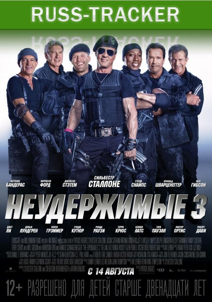Неудержимые 3 / The Expendables 3 (2014) HDRip  скачать через торрент