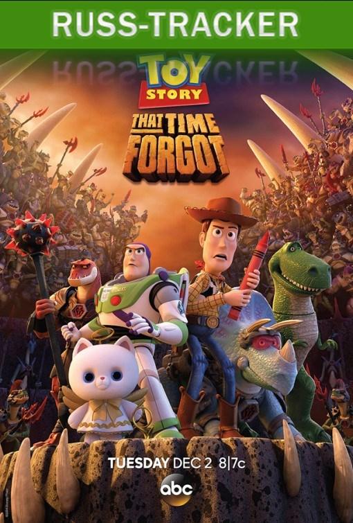 История Игрушек: То, что забыто / Toy Story That Time Forgot (2014) HDTVRip   L1  скачать через торрент