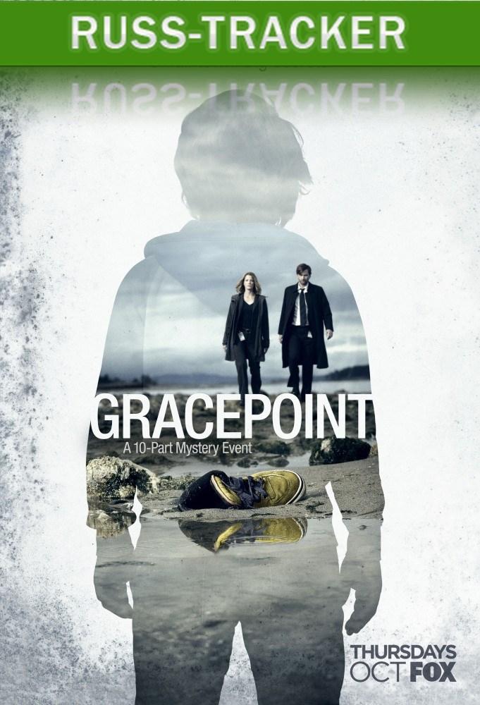 Грейспоинт / Gracepoint [01х01-09 из 10] (2014) WEB-DL 720p | NewStudio  скачать через торрент