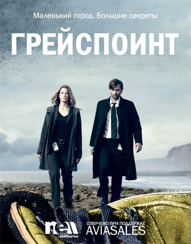 Грейспоинт / Gracepoint [01х01-09 из 10] (2014) WEB-DL 1080p | NewStudio