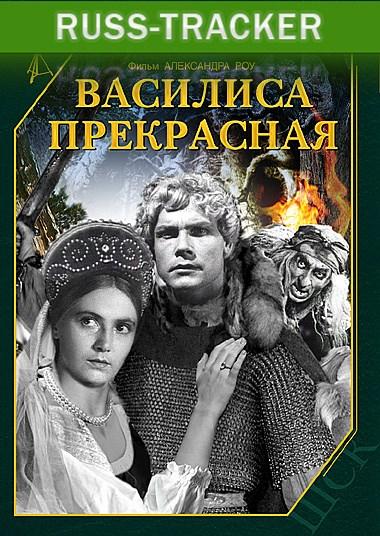 Василиса Прекрасная (1939) DVDRip-AVC  скачать через торрент
