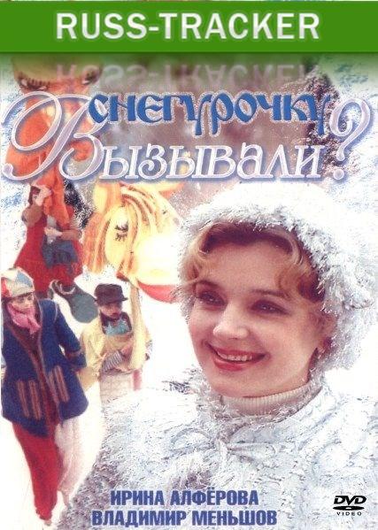 Снегурочку вызывали? (1985) SATRip