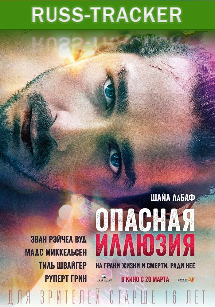 Опасная иллюзия / The Necessary Death of Charlie Countryman (2013) BDRip 1080p