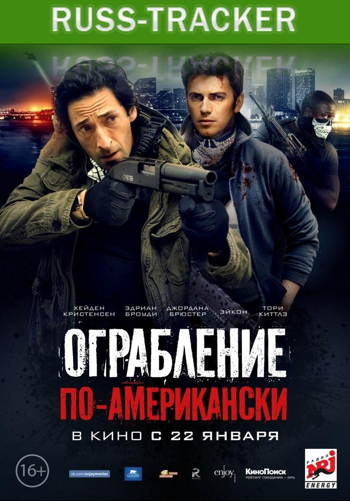 Ограбление по-американски / American Heist (2014) WEB-DLRip | Звук с TS