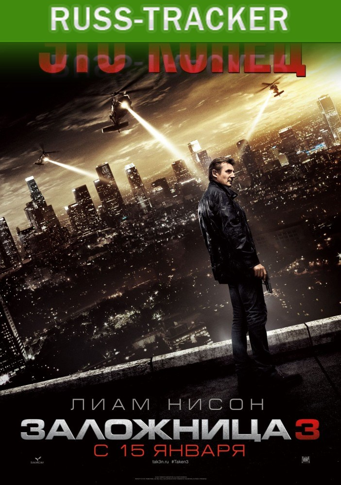 Заложница 3 / Taken 3 (2014) HDTVRip | Звук с CAMRip