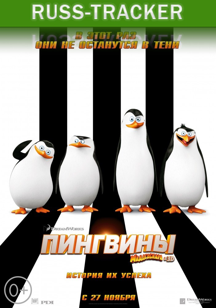 Пингвины Мадагаскара / Penguins of Madagascar (2014) WEB-DLRip | iTunes