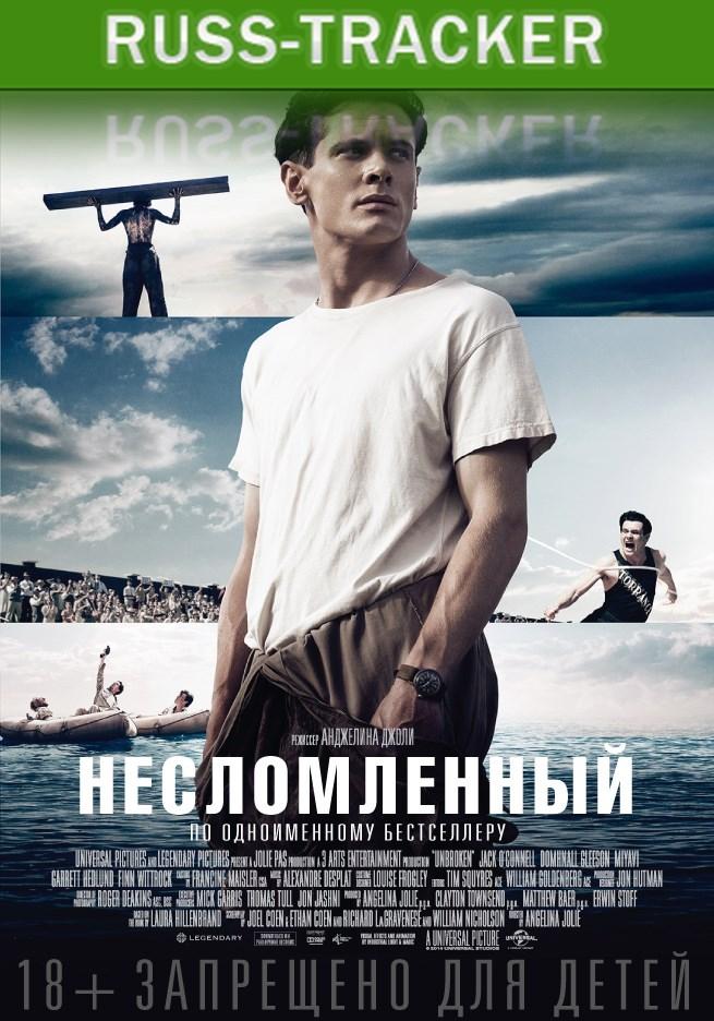 Несломленный / Unbroken (2014) DVDScr-AVC | звук с TS, L2