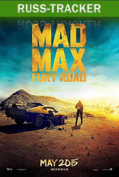 Безумный Макс: Дорога ярости / Mad Max: Fury Road (2015) DCPrip 2K | Трейлер  скачать через торрент